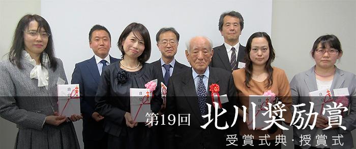 北川奨励賞   コーポレートガバ...